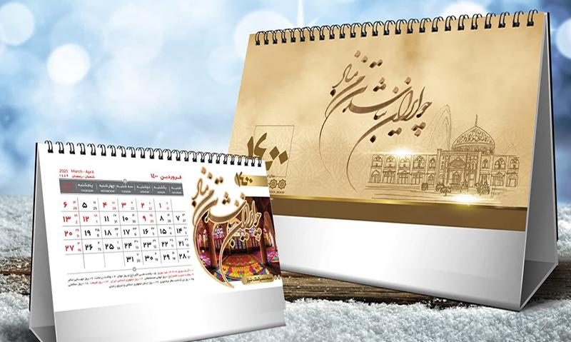 چاپ تقویم رومیزی 1400
