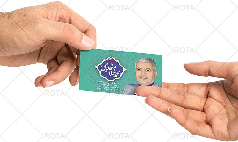 چاپ کارت ویزیت انتخاباتی